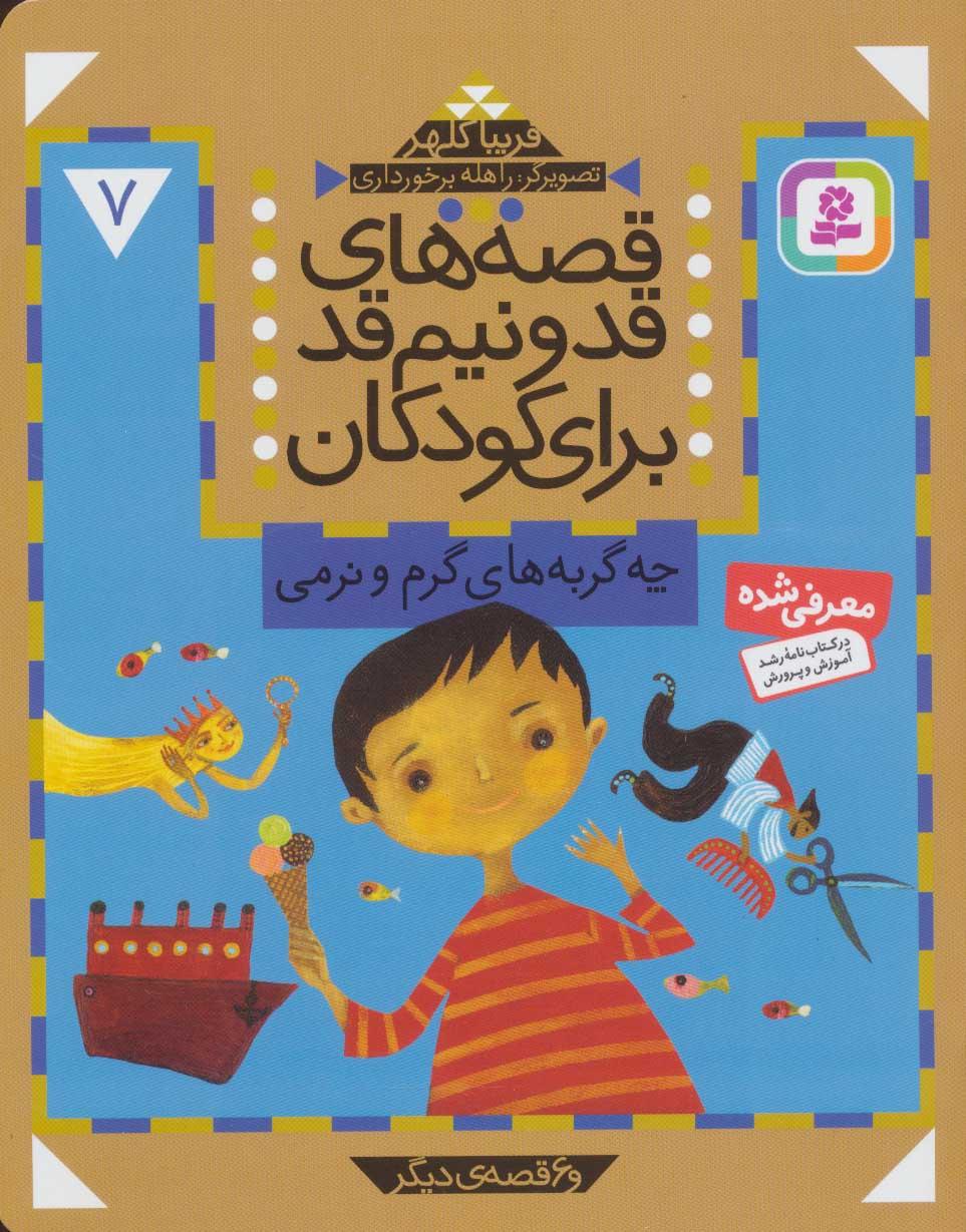 قصه های قد و نیم قد برای کودکان 7 (چه گربه های گرم و نرمی و 6 قصه دیگر)