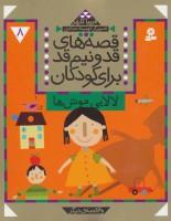 قصه های قد و نیم قد برای کودکان 8 (لالایی موش ها و 6 قصه دیگر)