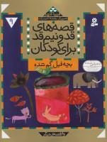 قصه های قد و نیم قد برای کودکان 9 (بچه فیل گم شده و 6 قصه دیگر)