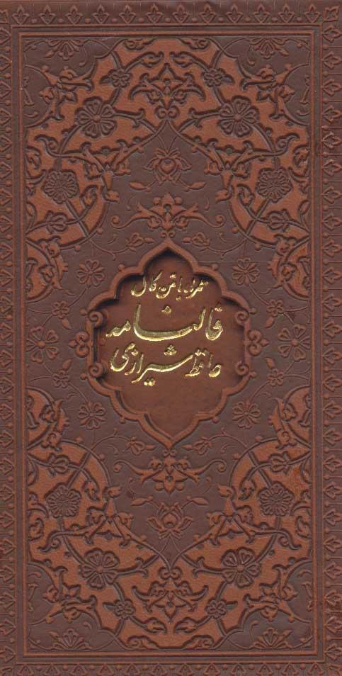 دیوان و فالنامه حافظ (باقاب،چرم)