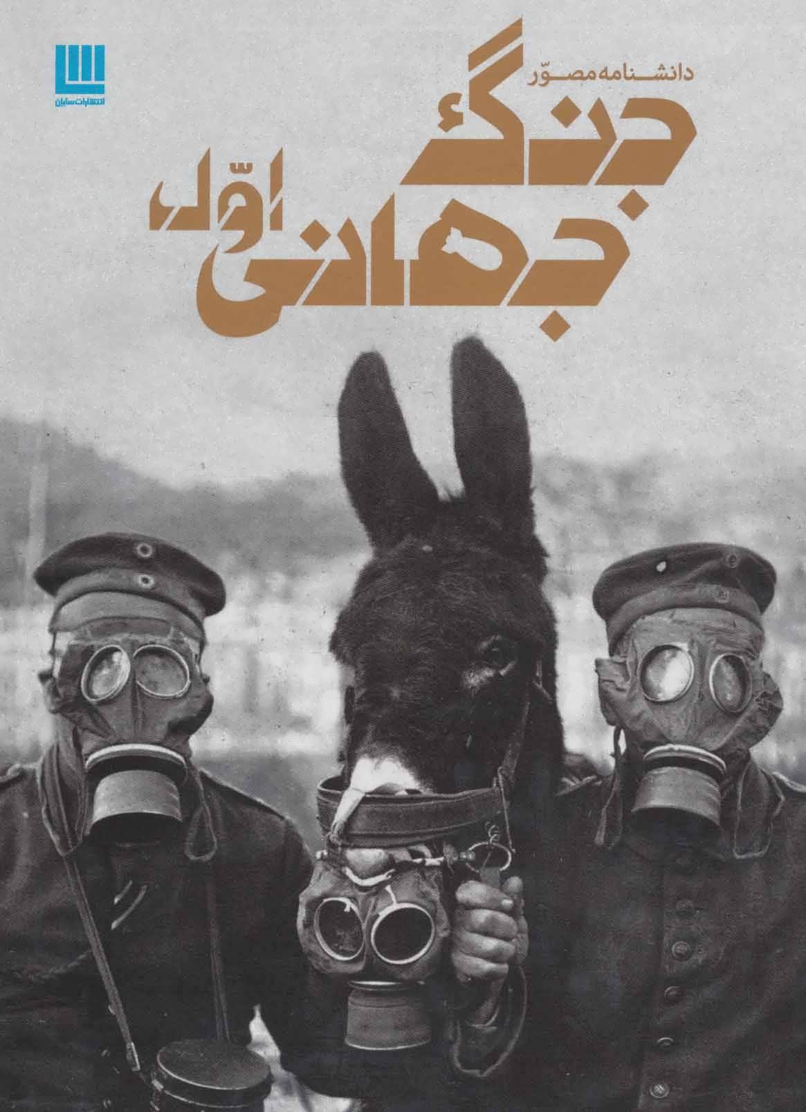 دانشنامه مصور جنگ جهانی اول (گلاسه)