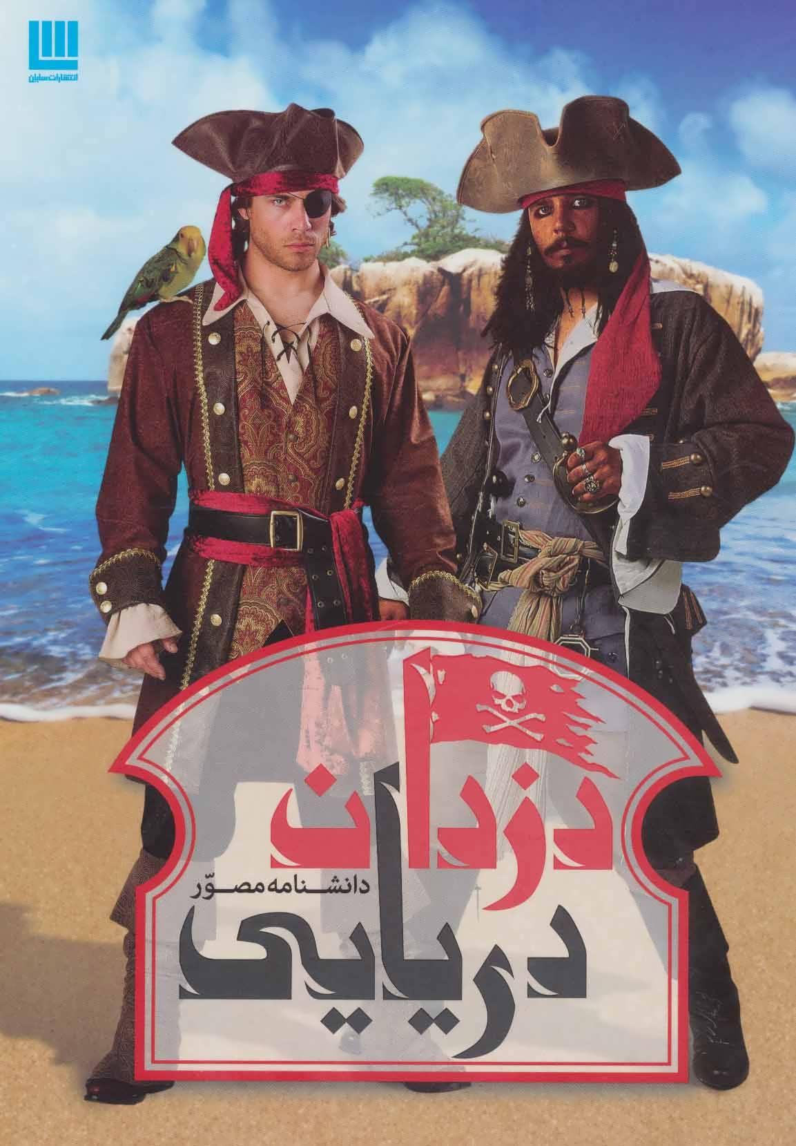 دانشنامه مصور دزدان دریایی (گلاسه)