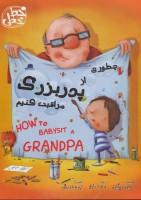 چطوری از پدربزرگ مراقبت کنیم