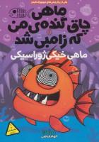 ماهی چاق گنده ی من که زامبی شد 6 (ماهی خیکی ژوراسیکی)