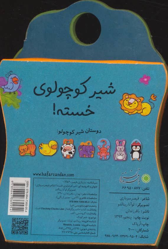 کتاب های فومی (شیر کوچولوی خسته)،(گلاسه)