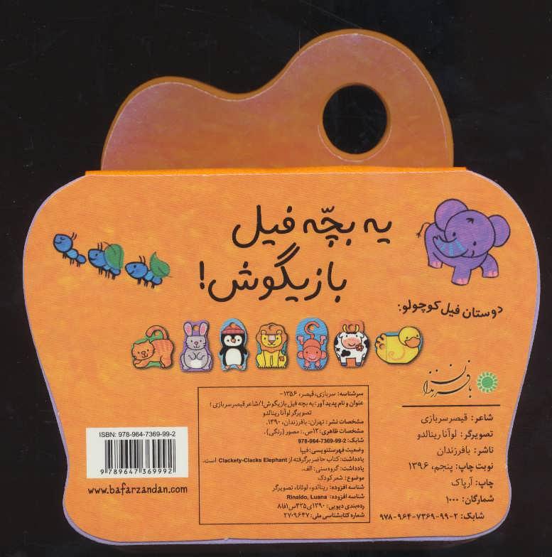 کتاب های فومی (یه بچه فیل بازیگوش)،(گلاسه)