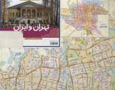 نقشه سیاحتی و گردشگری تهران و ایران 1396 پشت و رو کد 545 (گلاسه)