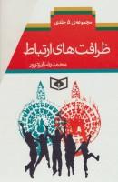 مجموعه ظرافت ارتباط (5جلدی)