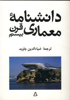 دانشنامه معماری قرن بیستم