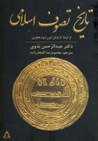 تاریخ تصوف اسلامی (از ابتدا تا پایان قرن دوم هجری)