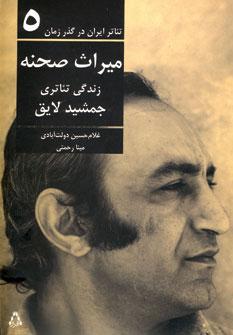 تئاتر ایران در گذر زمان 5 (میراث صحنه:زندگی تئاتری جمشید لایق)