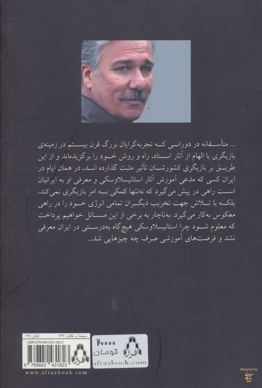 استانیسلاوسکی و تاثیر او بر تئاتر ایران (سینما و تئاتر132)