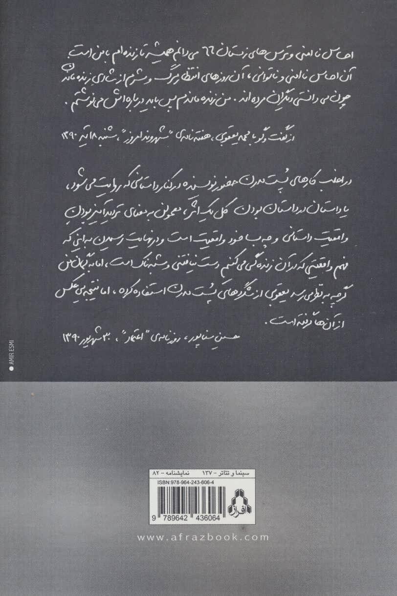 ایران این روزها… 6 (زمستان 66)