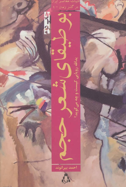 ادبیات معاصر ایران در گذر زمان 4 (بوطیقای شعر حجم)،(یدالله رویایی کیست و چه می گوید؟)