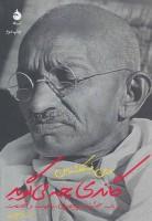 گاندی چه می گوید (در باب خشونت پرهیزی،مقاومت و شجاعت)