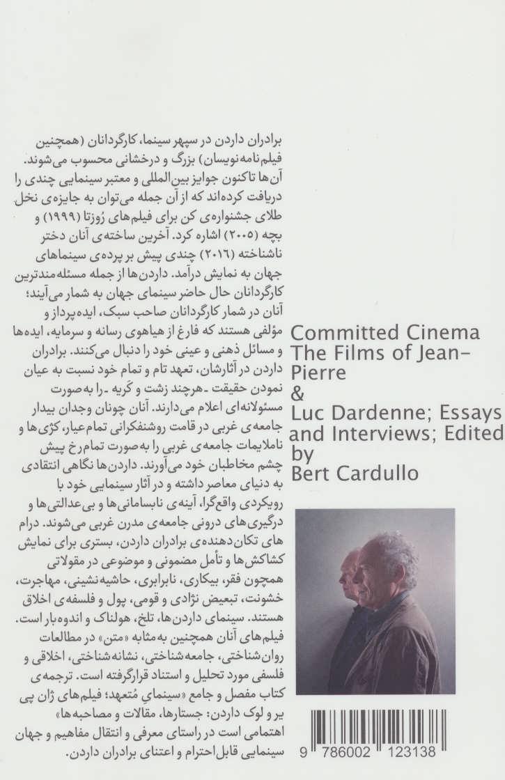 سینمای متعهد (فیلم های ژان پی یر و لوک داردن:جستارها،مقالات و مصاحبه ها)