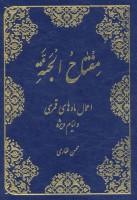 مفتاح الجنه (اعمال ماه های قمری و ایام ویژه)