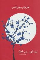 بید کور،زن خفته (2جلدی)