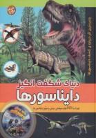 دنیای شگفت انگیز دایناسورها،همراه با دی وی دی