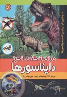 دنیای شگفت انگیز دایناسورها،همراه با دی وی دی (گلاسه)