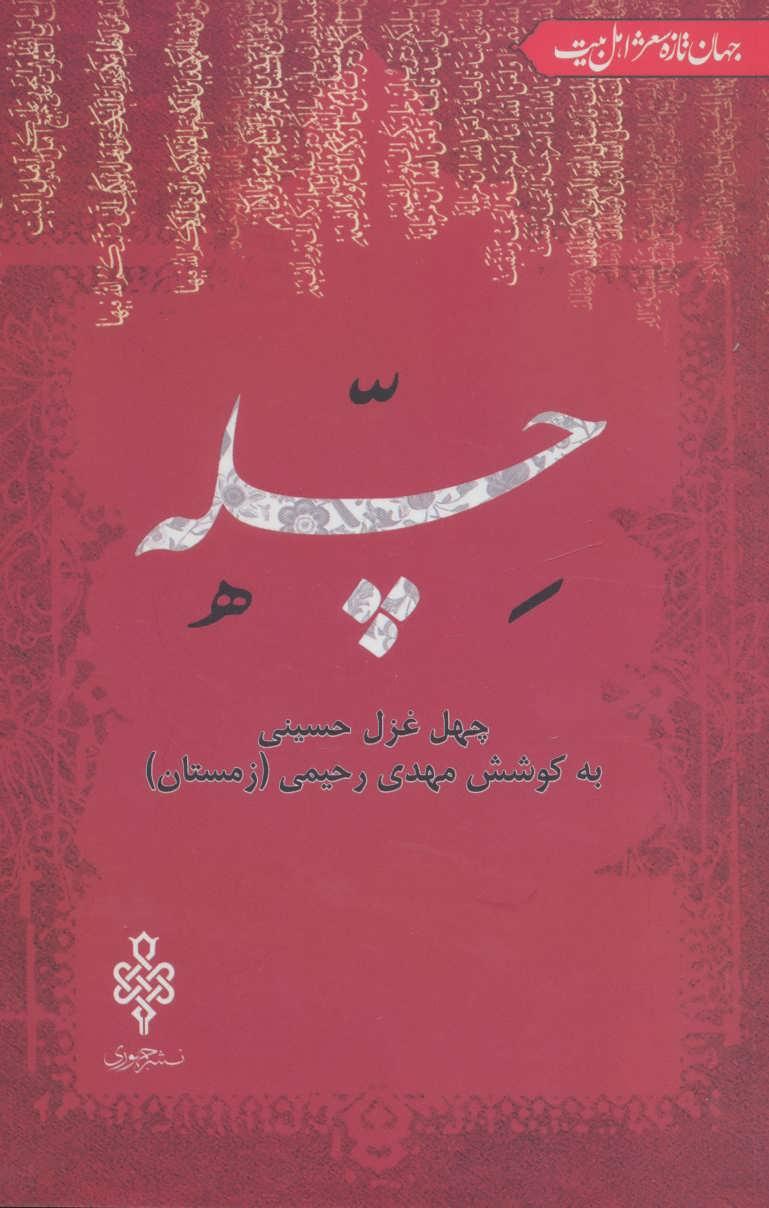 چله:چهل غزل حسینی (جهان تازه ی شعر اهل بیت)