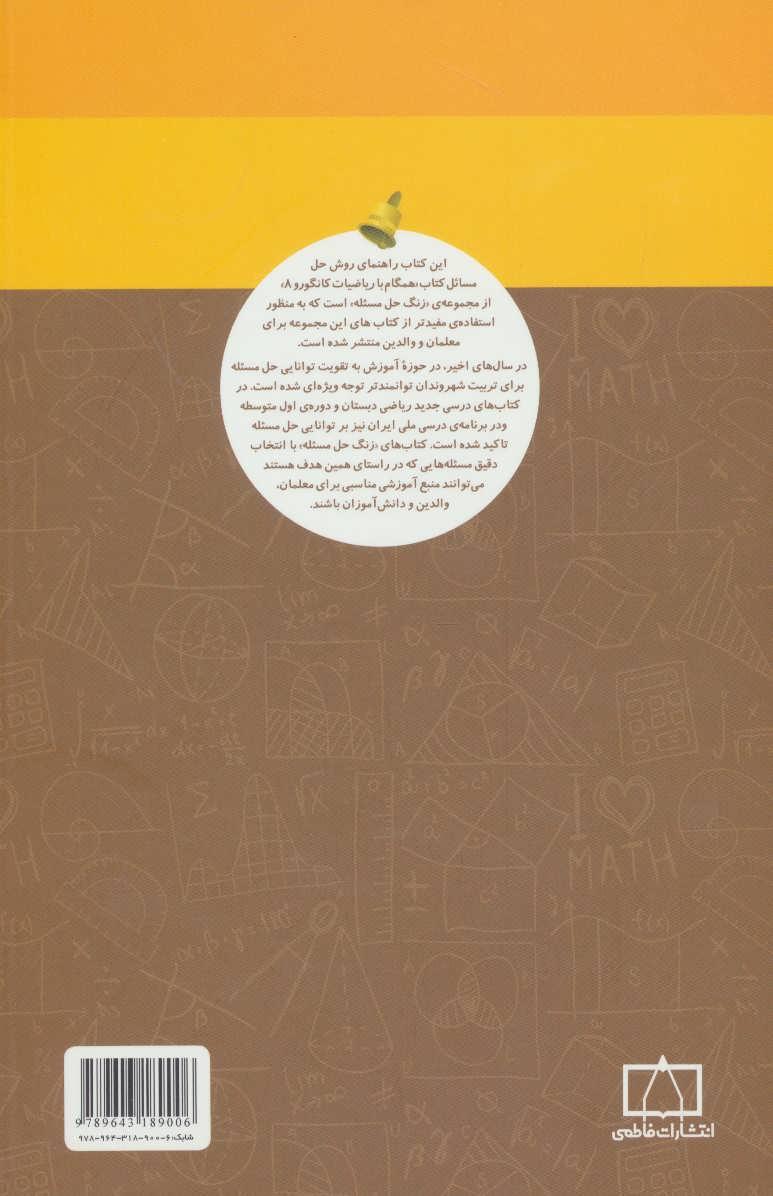 همگام با ریاضیات کانگورو 8 (راهنمای معلمان و والدین،زنگ حل مسئله)