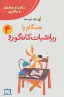 همگام با ریاضیات کانگورو 4 (راهنمای معلمان و والدین،زنگ حل مسئله)