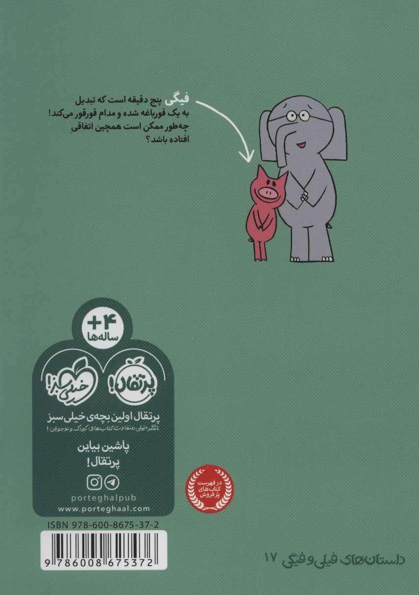 داستان های فیلی و فیگی17 (من قورباغه ام! تو چی؟)