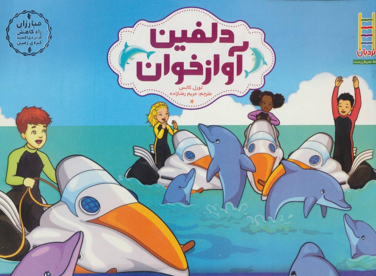 دلفین آواز خوان (مبارزان راه کاهش کربن دی اکسید کره ی زمین)