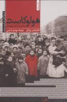 هولوکاست (پیگرد و کشتار یهودیان:تاریخ آلمان در قرن بیستم)