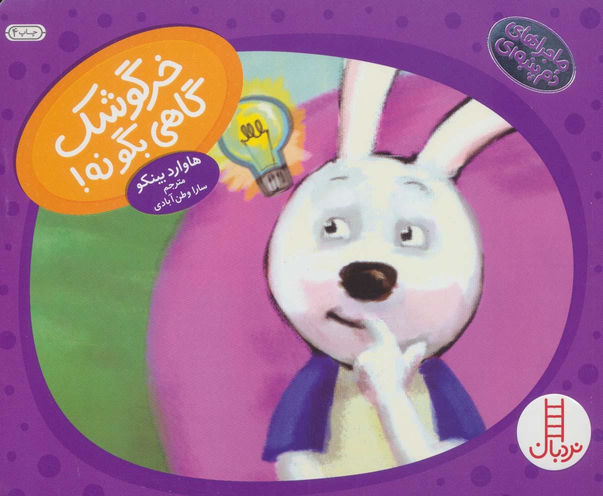 خرگوشک گاهی بگو نه! (ماجراهای دم پنبه ای)،(گلاسه)