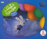 خرگوشک هول نزن! (ماجراهای دم پنبه ای)،(گلاسه)