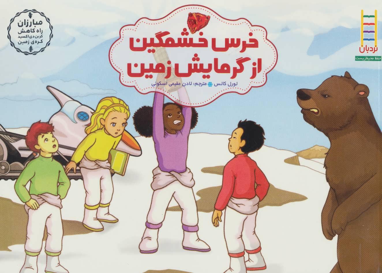 خرس خشمگین از گرمایش زمین (مبارزان راه کاهش کربن دی اکسید کره ی زمین)