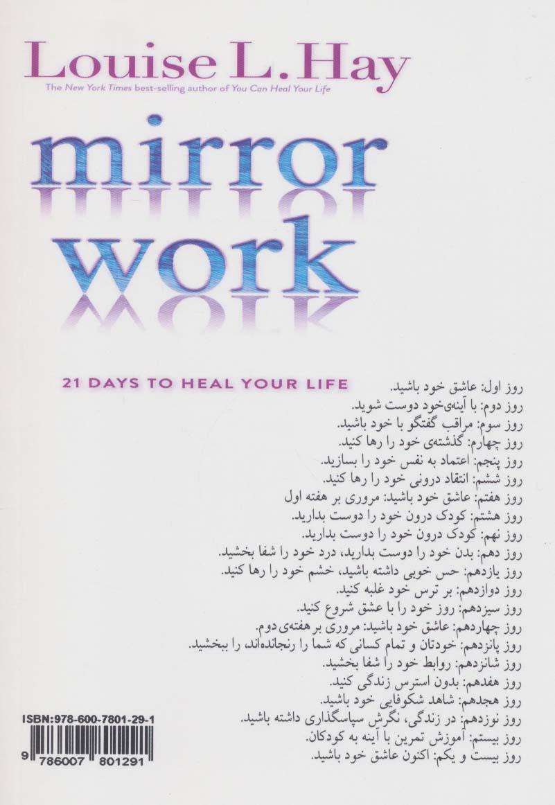 تمرین با آینه (بهبود زندگی در 21 روز)