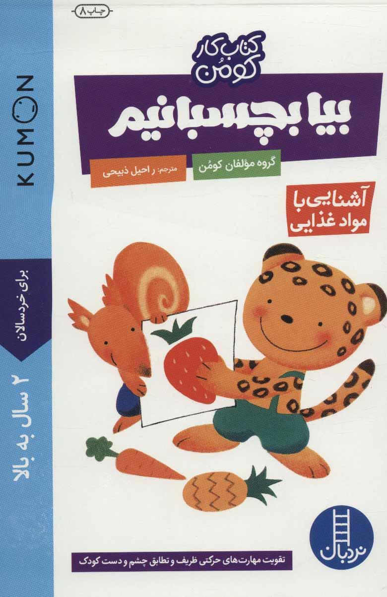 بیا بچسبانیم:آشنایی با مواد غذایی (کتاب کار کومن)
