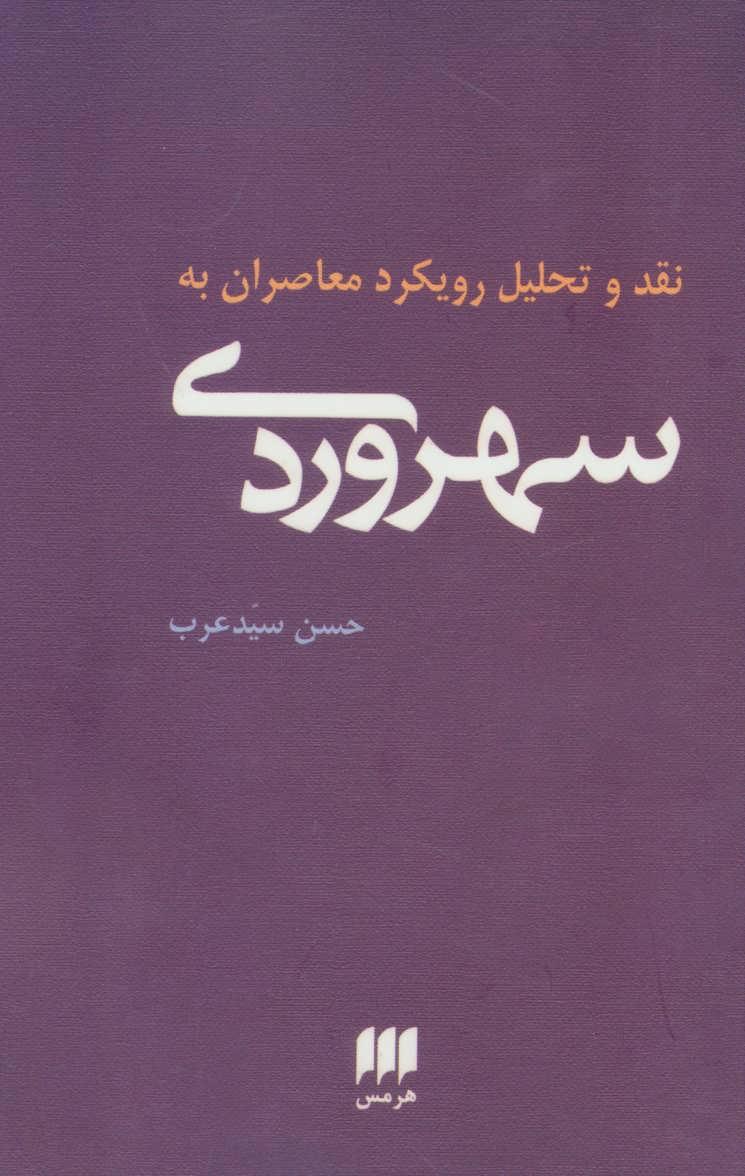 نقد و تحلیل رویکرد معاصران به سهروردی (فلسفه و کلام81)