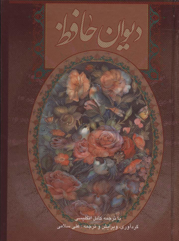 دیوان حافظ سلامی (2زبانه،گلاسه،باقاب)