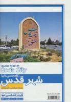 نقشه سیاحتی و گردشگری شهر قدس (قلعه حسن خان) کد 592
