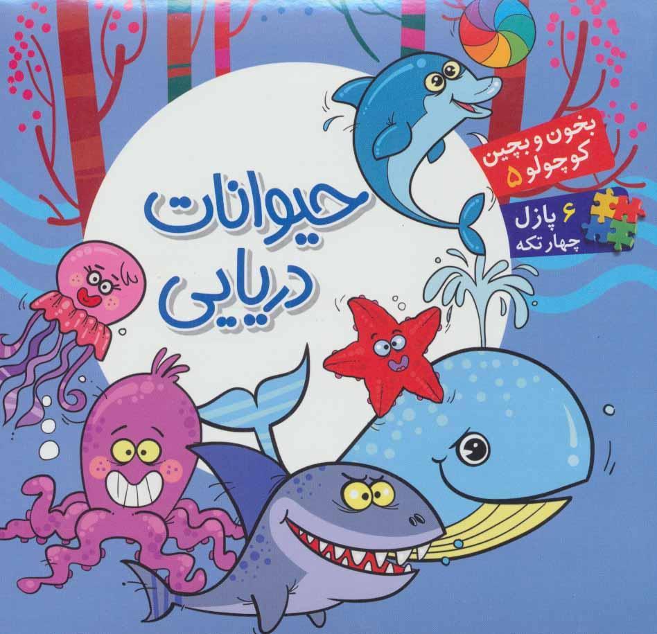 بخون و بچین کوچولو 5 (کتاب پازل حیوانات دریایی)،(2زبانه،گلاسه)