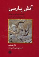 آتش پارسی (نخستین امپراتوری و نبرد برای تسخیر غرب)