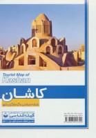 نقشه سیاحتی و گردشگری شهر کاشان کد 581 (گلاسه)