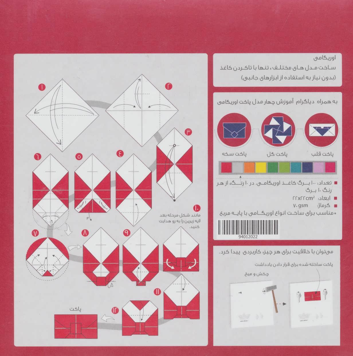 بسته کاغذهای اوریگامی (رنگی-تک رو) 22*22