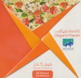 بسته کاغذهای اوریگامی (نقوش گلدار) 15*15