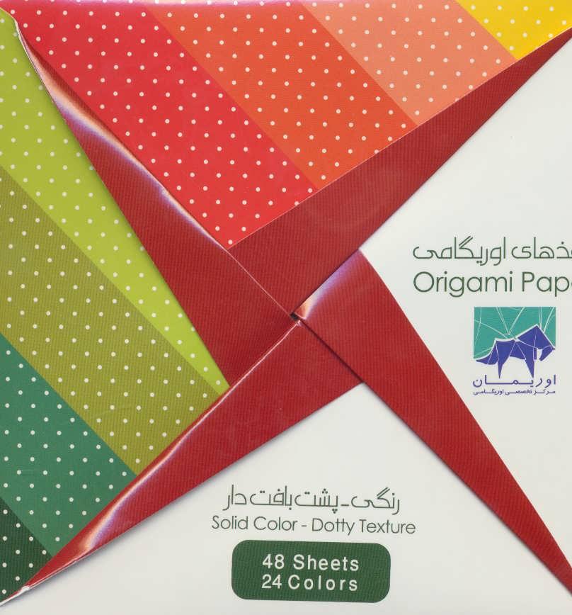 بسته کاغذهای اوریگامی (رنگی-پشت بافت دار) 15*15