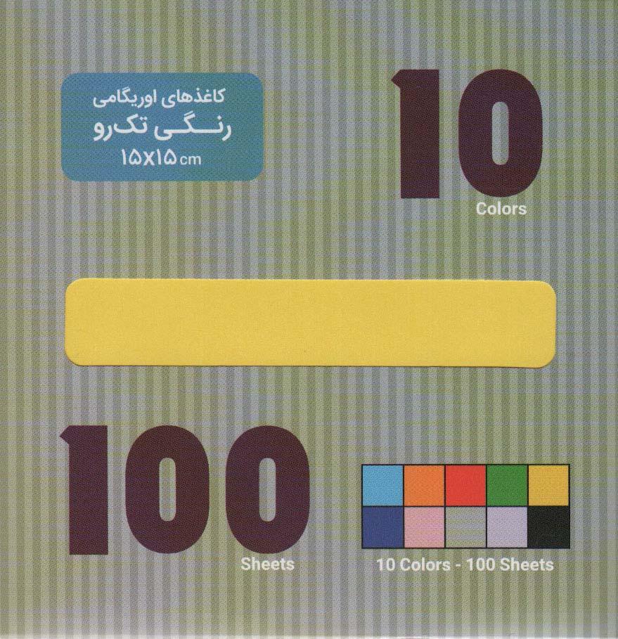 بسته کاغذ اوریگامی (رنگی-تک رو)