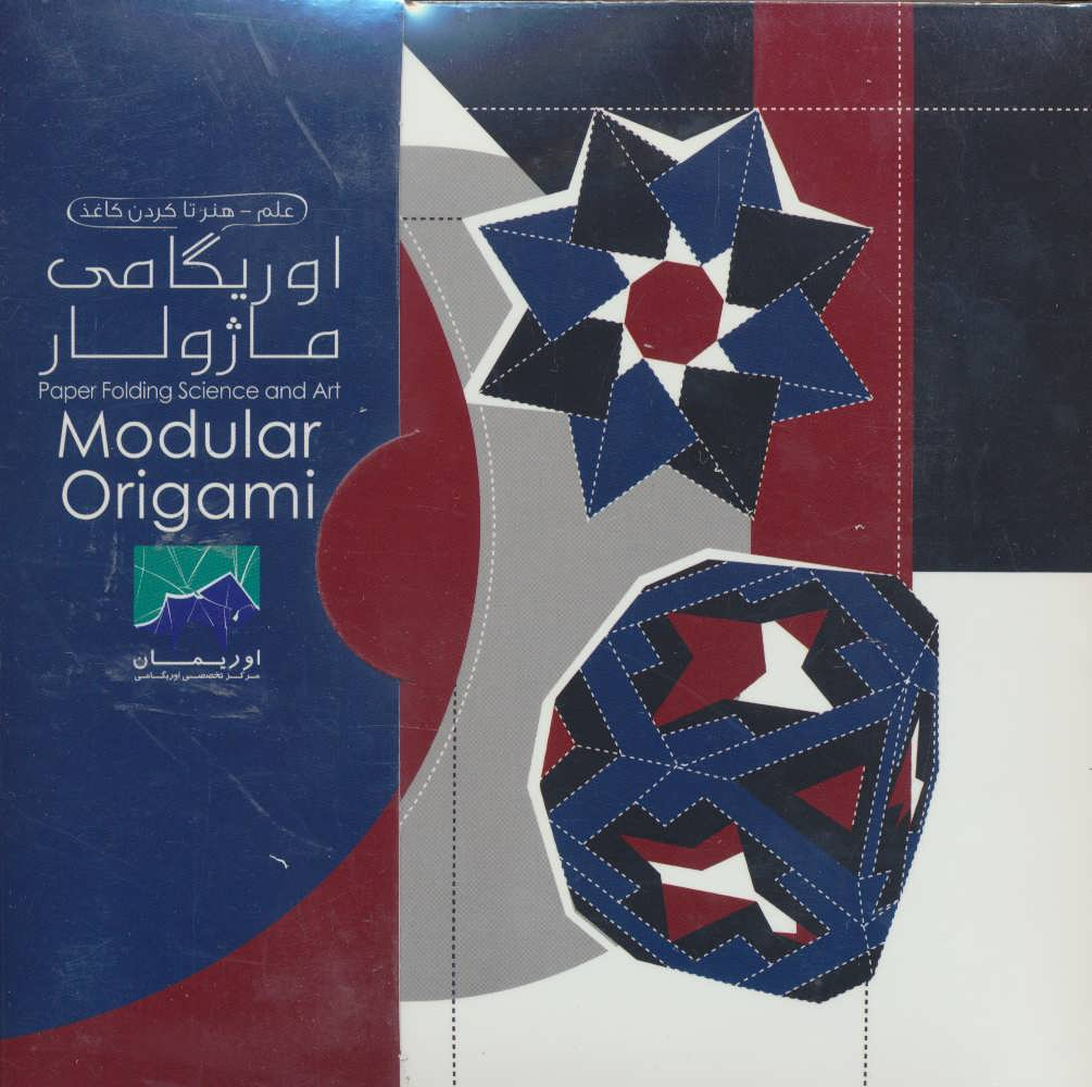 بسته اوریگامی ماژولار