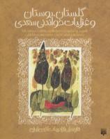 گلستان،بوستان و غزلیات خواندنی سعدی (تازه هایی از ادبیات کهن ایران)