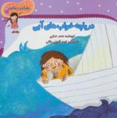 دریاچه خواب های آبی (بخوانیم و بدانیم11)