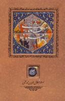 مثنوی معنوی (باقاب)
