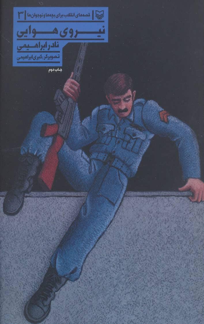 قصه های انقلاب برای بچه ها و نوجوانان 3 (نیروی هوایی)